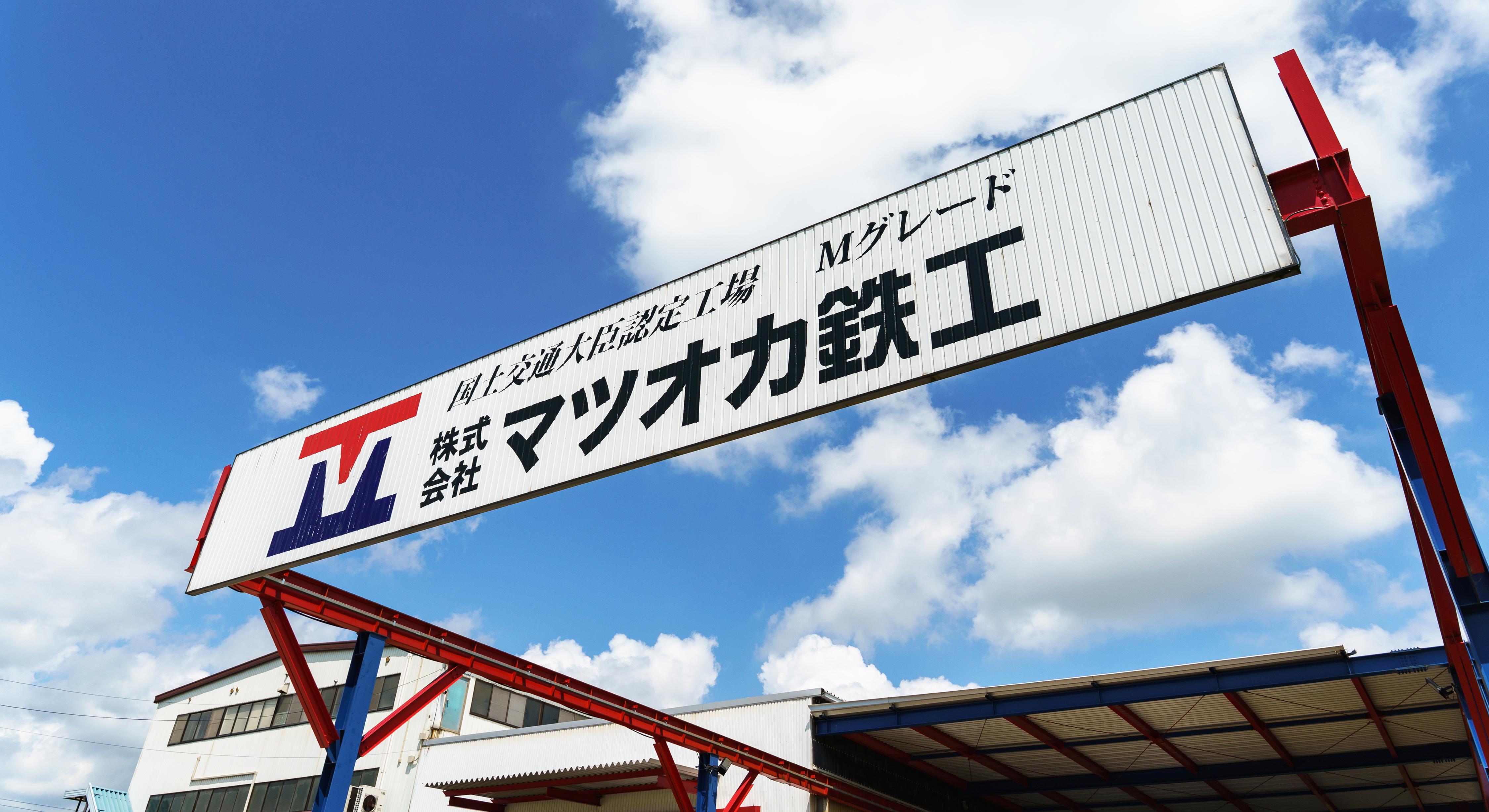 株式会社マツオカ鉄工